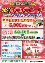 201201sakaecho