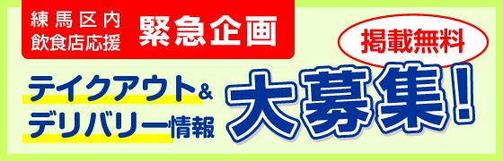 飲食店応援緊急企画 テイクアウト&デリバリー情報 大募集!