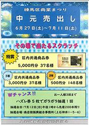 flyer_200627_kamisyakujiisyoutengai