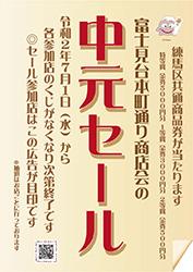 flyer_200701_fujimidaihonchodori