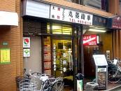 丸菱商事(桜台商業)
