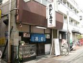 魚がし寿司(桜台商業)