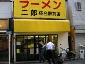 ラーメン二郎(桜台商業)