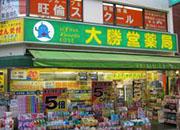 0403大勝堂薬局