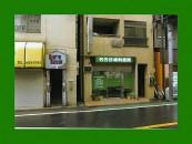 名古谷歯科医院(桜台商業)