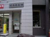 キクシマ写真館(桜台商業)