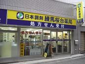 練馬桜台薬局(桜台商業)