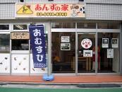 あんずの家(桜台商業)