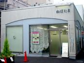 ぬばたま(桜台商業)