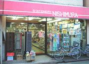0403ビジネスサプライニシムラ