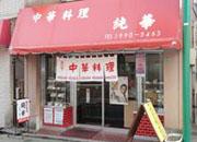 0403中華料理純華