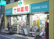 0403竹林薬局