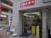 力湧堂薬局(桜台商業)