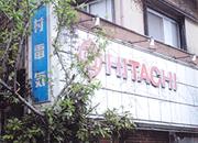 0202中村電気