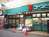 コープとうきょう(桜台商業)