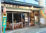 0403小沢米店