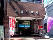 青葉不動産(桜台商業)