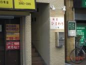 麻雀ひまわり(桜台商業)