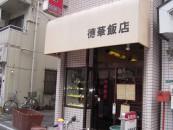 徳華飯店(桜台商業)