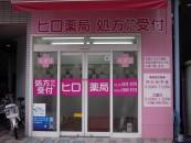 ヒロ薬局(桜台商業)