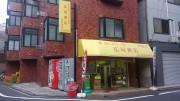 広屋酒店(桜台商業)