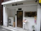 格之進TOKYO(桜台商業)