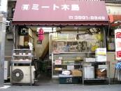 ミート木島(桜台商業)