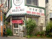 麺処 丸喜商店(桜台商業)