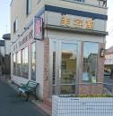 アラモード(西大泉商交会)