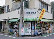 0809菊屋金物店