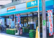 Big-A(井頭商店会)