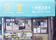 0808小島屋豆富店