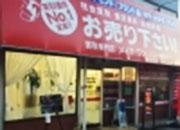 0808メイクワン東大泉店