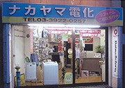 0808ナカヤマ電化