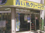0809青い鳥大泉店