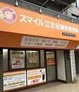 スマイル江古田鍼灸接骨院(旭丘千川通り)