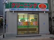クリーニングたんぽぽ(桜台商業)