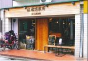 珈琲の店 GONZO