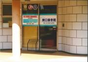 関口接骨院(井頭商店会)