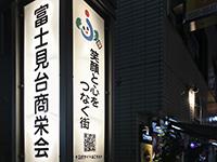200229富士見台LED_02