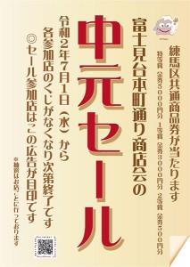 200701富士見台本町通り中元セール